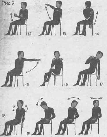 Упражнения, которые выполняются из исходного положения сидя и стоя