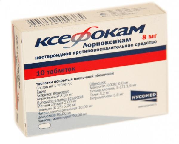 Ксефокам